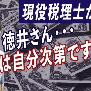 チュートリアル徳井さんの所得隠し&申告漏れ1億2千万円!?青汁王子とは何が違うのか?プロの税理士が解説してみた!