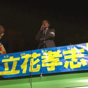 元青汁王子こと三崎優太さんが応援演説【N国党】【未編集】