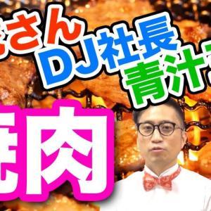 立花孝志さん・DJ社長・青汁王子と焼肉食べました / NEXTタケシ
