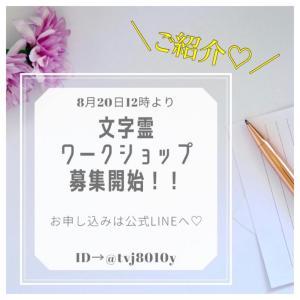 """【ご紹介】あの大口雅子さまが帰ってきた! """"【文字霊ワークショップ開催します!】"""""""