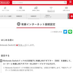 念願のSwitchをGET!!・・・でも、気をつけるべきこと!有線wifiできない,一万円カタログチケット対象外