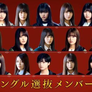 欅坂46が9thシングルから遂に選抜制へ・・・選抜メンバーは誰?二期生多数!センターは?人気順!?Twitter大荒れ!