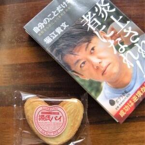 「自分のことだけ考える。」堀江貴文さんの本を読んだ。王道の自己啓発本。「嫌われる勇気」を読むの挫折しちゃった人、どうぞ。