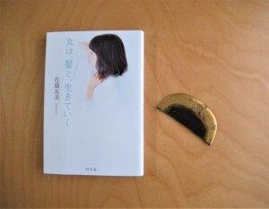 私に似合う髪型ってどういう髪型?って思うアナタにどうぞ。「女は、髪と、生きていく」を読んでみた。