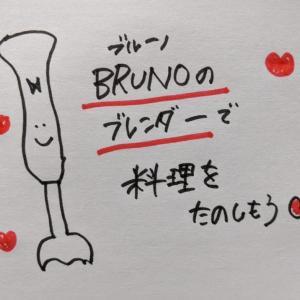ブルーノのブレンダーの使い心地は?徹底的にご紹介します!