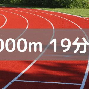 【ダニエルズ式】5000m19分台の出し方