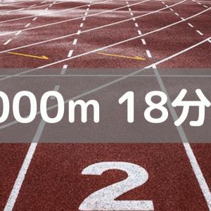 【ダニエルズ式】5000m18分台の出し方