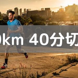 【ダニエルズ式】10km40分切り練習例