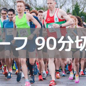 【ダニエルズ式】ハーフマラソン90分(1時間30分)切り練習例