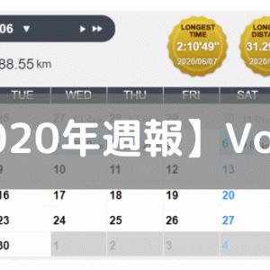 【週報】睡眠は大事(2020/06/01-06/07)