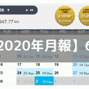 【月報】貧血悪化と体調不良で休み多め(2020/06:347km)
