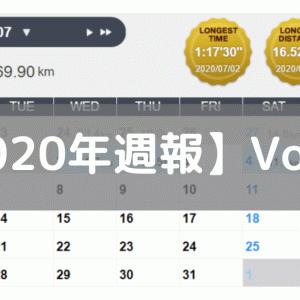 【週報】睡眠不足で調子上がらず(2020/06/29-07/05)