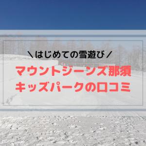 【初めての雪遊びに♪】マウントジーンズ那須 キッズパークの(ちょっと辛口)体験記・口コミ