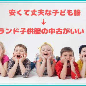 「安くて丈夫」を探すなら、ブランド子供服の中古(古着)が正解!?な理由3選とおすすめショップ3選!