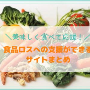 【新型コロナによる食品ロス対策】通販で応援できるサイトまとめ(随時更新)