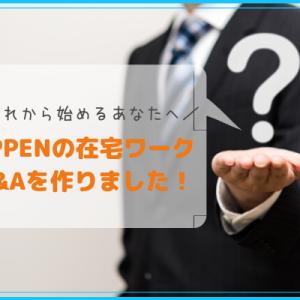【英語を使った高時給の副業!】APPENの在宅ワーク Q&A【質問募集中】