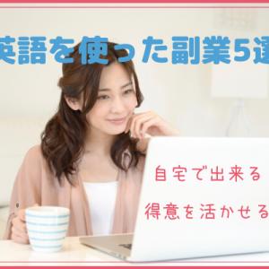 【在宅ワーク】難易度別の英語を使った副業5選!【体験談あり】