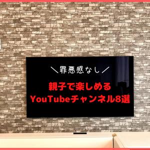 子供と楽しむYouTubeのおすすめチャンネル8選【罪悪感なし!知育にもGood】