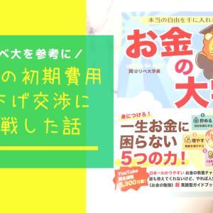 賃貸の初期費用を値下げ交渉したら6万円以上安くなった体験談【リベ大参照】