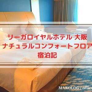 リーガロイヤルホテル 大阪 ナチュラルコンフォートフロア宿泊記