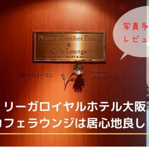 【リーガロイヤルホテル 大阪】カフェラウンジを写真いっぱいでレビュー!