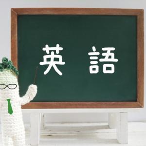 英検を取ろうかなと言い出した息子。受験に有利?