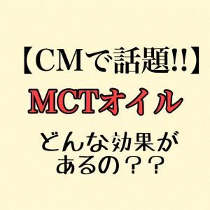 【CMで話題】MCTオイルってなに?ダイエットにも使えるMCTオイルとはどういうものなのか。