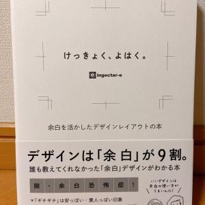 【おすすめ本】余白を上手く利用出来るデザイン本