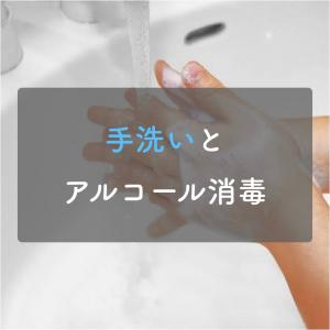 手洗いとアルコール消毒