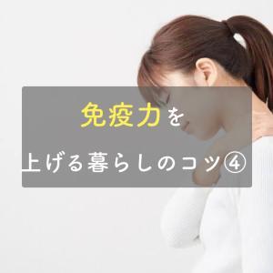 免疫力を上げる暮らしのコツ④首のケアを寝る前の習慣にする!