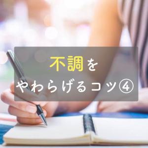 不調をやわらげるコツ④文字に書き出すことで自分の心を知る