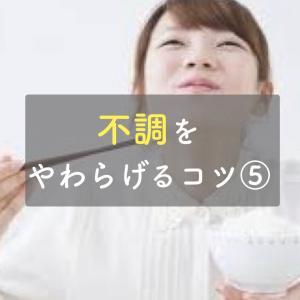 不調をやわらげるコツ⑤間食をせずに食べたい時に食べる!