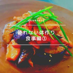 疲れない体作り食事編③最強食材を食べる!