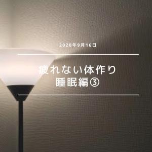 疲れない体作り睡眠編③就寝前には間接照明に切り替える!