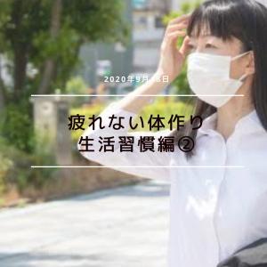 疲れない体作り生活習慣編②マスクの付け方と紫外線対策