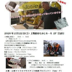 Yama・P イベント「プラごみ上映会&勉強会」2020年2月22日(土)開催のご案内