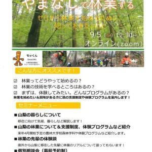 ZOOMオンラインイベントのご案内【やまなしで林業する~ゼロから林業を始めるために知っておきたいこと~】