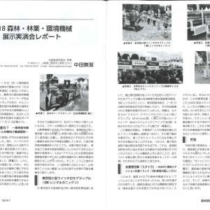 『森林技術』(日本森林技術協会)No.922 2019年1月号に北都留森林組合の中田無双参事のレポート「2018森林・林業・環境機械展示実演会レポート」が掲載されました!