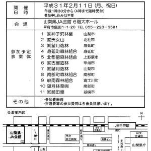 2019.2.11森林の仕事エリアガイダンスin山梨開催のお知らせ