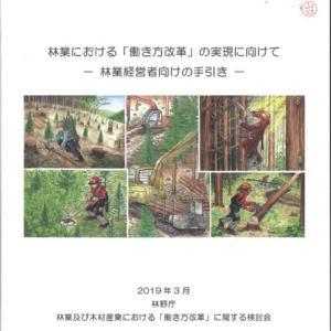 林業における「働き方改革」の実現に向けて-林業経営者向けの手引き-のご案内