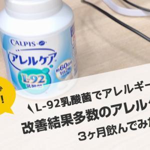 1日60円程度でアトピーなどのアレルギー改善!L-92乳酸菌のサプリ「アレルケア」を3ヶ月飲んだ結果!【鼻炎・花粉・喘息・結膜炎】