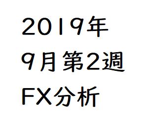 2019年9月第2週FX分析