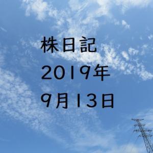 2019年9月13日(金)の株取引記録