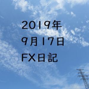 2019年9月17日FX日記