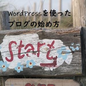 WordPressを使ったブログの初め方
