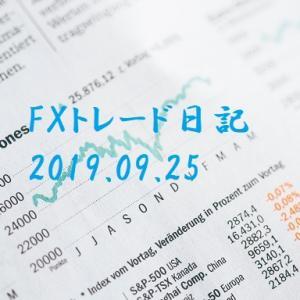 2019年9月25日FX日記