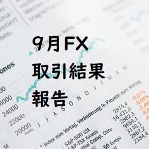 9月FX裁量トレード取引結果