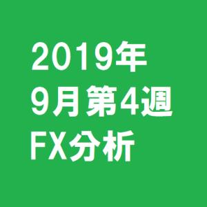 2019年9月第4週FX分析