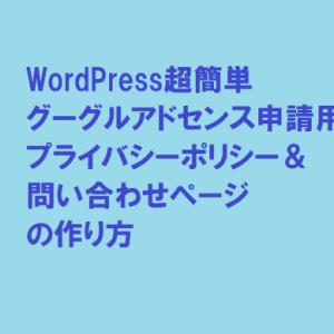 WordPress超簡単グーグルアドセンスの申請用プライバシーポリシー&問い合わせページの作り方