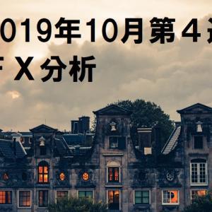 2019年10月第4週FX分析